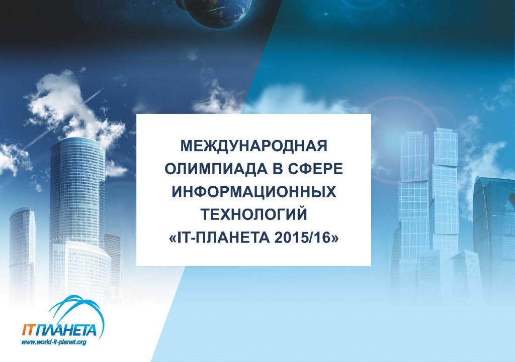 IT-Planet_2015-16_Страница_01