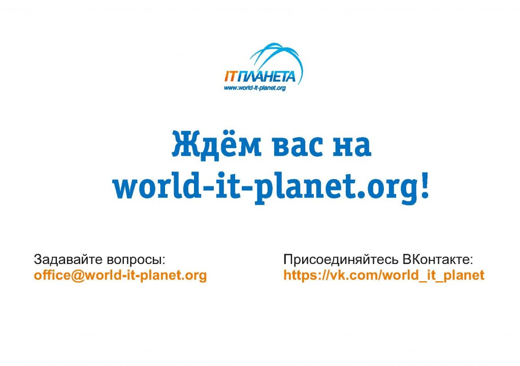 IT-Planet_2015-16_Страница_11