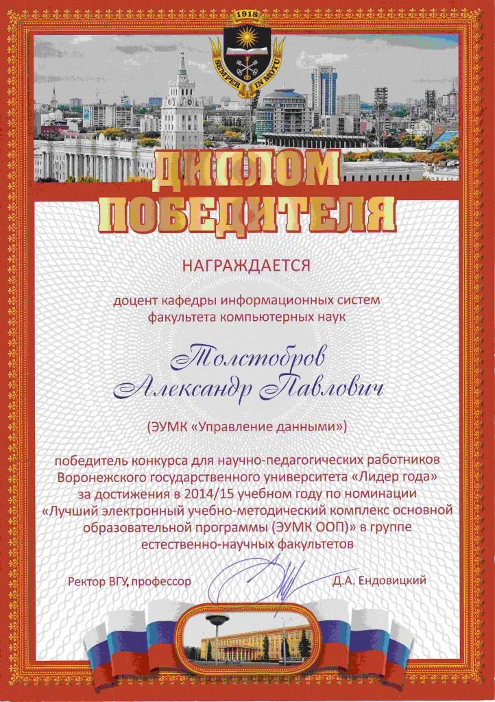 Диплом Толстобров-2