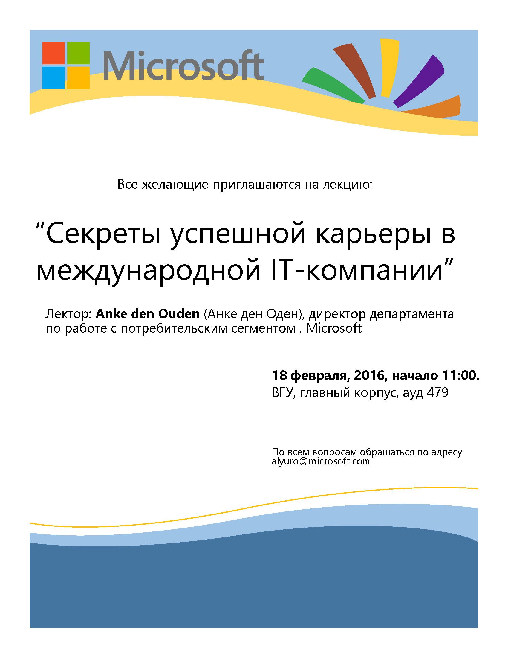 VSU_Event