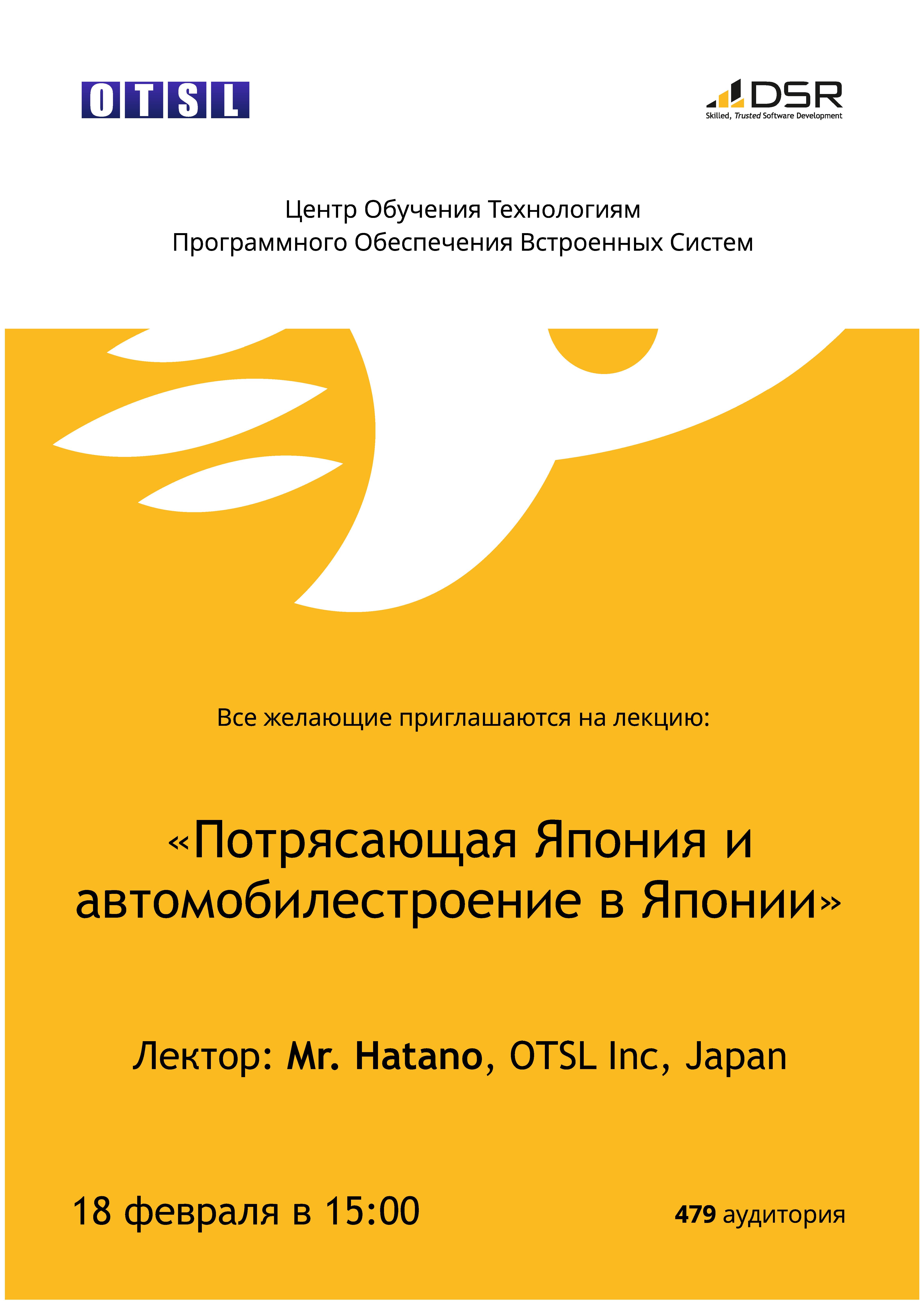 lecture-invitation-022016