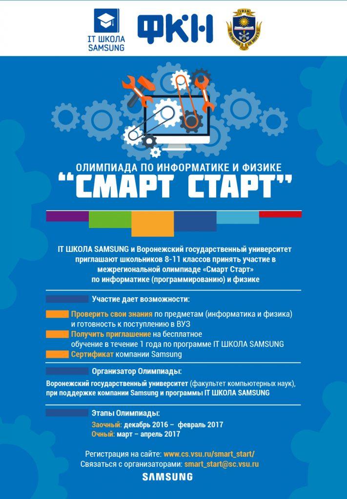 samsung_it_school_smart_start_poster