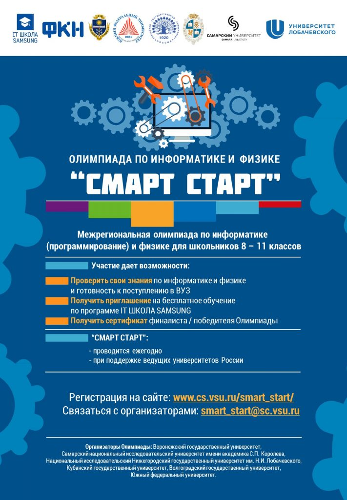 samsung_it_school_smart_start_poster_v4